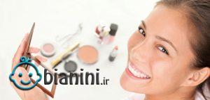 آرایش پنج دقیقهای برای مامانهای سرشلوغ