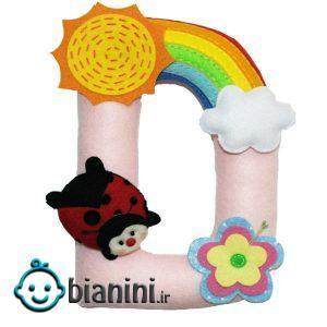 آویز نام کودک هیاهو مدل01-D