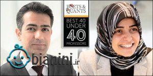 بیوگرافی بانوی ایرانی که در جمع ۴۰ استاد برتر جوان دنیا قرار دارد