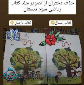 حذف دختران از تصویر جلد کتاب سوم دبستان
