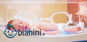 درمان زردی نوزاد با چهل تیغ کردن ممنوع است