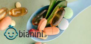 در بارداری مصرف چه ویتامینهایی ضروری است؟