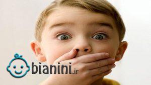 راهکارهایی مناسب برای برخورد با کودک بد دهان
