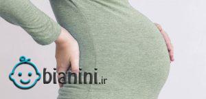 راهکارهای کاهش کمردرد بارداری+اینفوگرافی