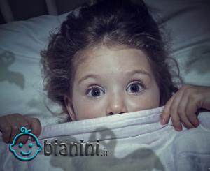 راه حل درمان ترس کودک از تنها خوابیدن و تاریکی