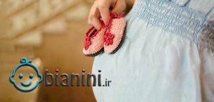 علائم بارداری دختر
