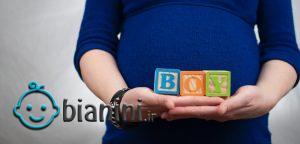 علائم بارداری پسر