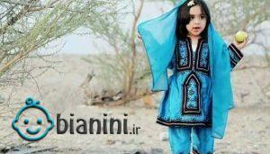 لباس بلوچی دخترانه آبی رنگ
