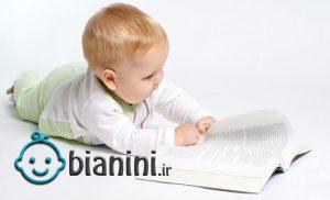 روند یادگیری نوزادان
