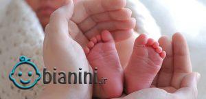 کف پای صاف در نوزادان چه دلایلی دارد؟