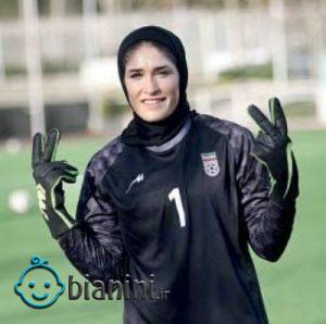گفت و گو با زهرا خواجوی، رکورددار کلین شیت فوتبال بانوان