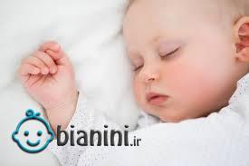 نوزادان را به خوابیدن در سرو صدا عادت ندهید
