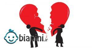 همه چیز درباره معضلی به نام طلاق عاطفی