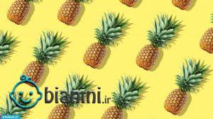 فواید مصرف آناناس، خانمها غافل نشوید