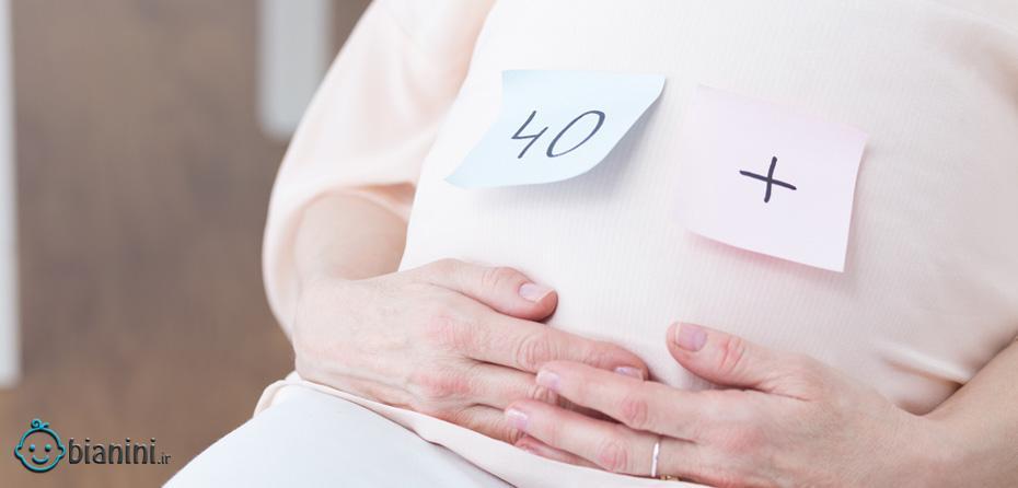 آیا بچه دار شدن بعد از ۴۰ سالگی امکان پذیر است؟