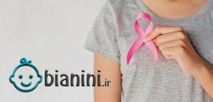 تاثیرات بارداری در شیمی درمانی سرطان پستان