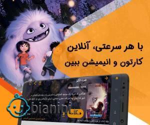 انیمیشن و کارتون