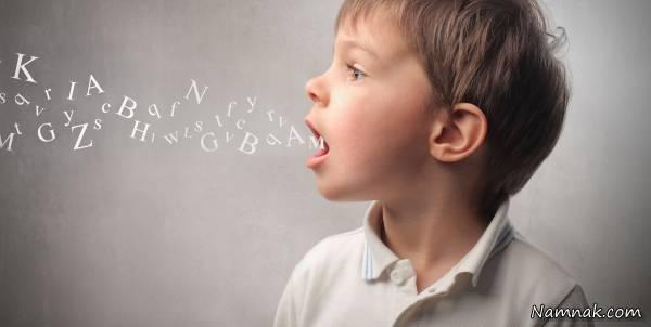 اختلال تکلم کودکان