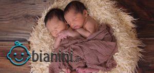 به دنیا آوردن دوقلوها