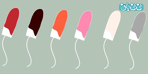 رنگهای خون قاعدگی نشانه چیست؟
