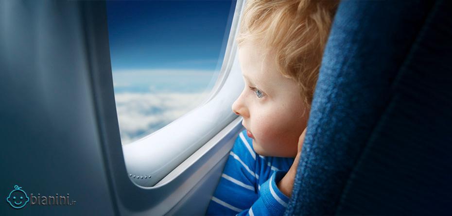 مسافرت هوایی به همراه دو یا چندقلوها