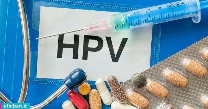 درمان قطعی اچ پی وی