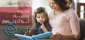 7 راز قصهگویی موثر برای کودکان- بخش اول