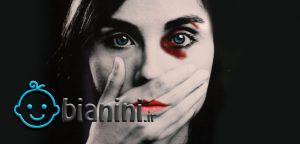 7 نشانه قربانیان خشونت خانگی